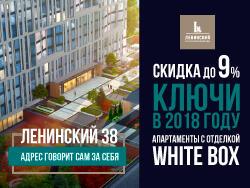Апартаменты со скидкой до 9% – «Ленинский 38» Количество лотов ограничено